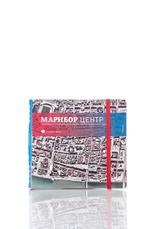 "A book ""MARIBOR CENTER""– Russian language"